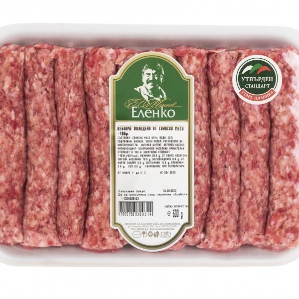 Meatrolls Stara Planina